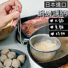 不鏽鋼料理濾網 日本 鍋邊濾網 鍋邊掛網