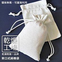 【乾燥工場】束口棉袋,水玻璃矽膠乾燥劑、除濕包分裝專用,束口袋設計,純棉無毒