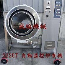 標準型自動溫控炒食機~威綸機械,工廠直營,專業製造食品機械、炒食機、混合機、碎冰機、粉碎機、食品乾燥機等