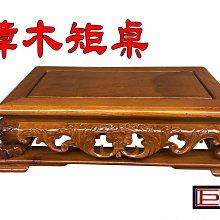 ***巨臣佛具佛俱***台式樟木矩桌/几桌/手工雕刻
