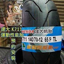 建大K702 熱熔胎 110/70-12 120/70-12 130/70-12 100/90-12 120/80-12