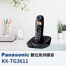 【6小時出貨】Panasonic KX-TG3611 全新2.4GHz數位無線電話 ☞馬來西亞製☞另售KX-TGC210