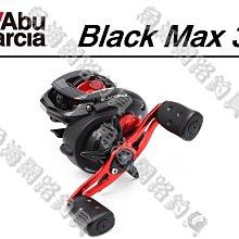 魚海網路釣具 恒達 Abu Garcia Abu Black MAX3  BMAX3/BMAX3-L 右手/左手 小烏龜