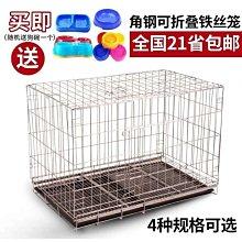 狗籠子角鋼大型中型小型犬薩摩拉布拉多家用大號養殖籠雞鴨兔籠子