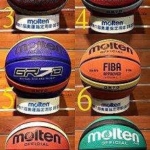 【贈球針/球網】奧運指定品牌 MOLTEN GR7D 7號籃球 深溝12貼片七號橡膠籃球/耐磨室外球 BGR7D 公司貨