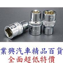 專業級工具 E型 六角套筒 E14mm 適用板手 1/2吋12.5mm 四分 (WW3-12-14)【業興汽車精品百貨】