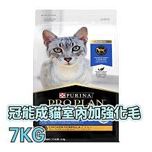 【免運】☆寵物王子☆ ProPlan 冠能 貓糧 7KG / 7公斤 成貓室內加強化毛