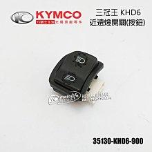 YC騎士生活_KYMCO光陽原廠 近遠燈 開關 按鈕 三冠王 SG30CA、SD25FA、SD25FB 單顆裝 KHD6
