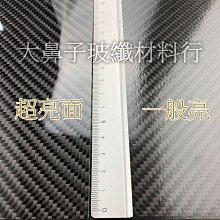 (附發票)台製超亮面 3K 碳纖維板 (斜/平)織 310*210mm 厚度:1mm -大鼻子玻纖材料行