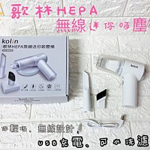 吸塵器|Kolin歌林 HEPA無線迷你吸塵槍KTC-MN707
