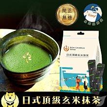 【台灣茶人】【日式頂級玄米抹茶粉】18包入/袋(隨身包系)