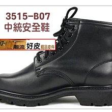 潮流好皮-陸軍3515兵工廠出品防爆安全鞋.鋼包頭.鞋底鋼板防穿刺.台灣找不到.獨家特賣