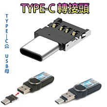 【極品生活】Type-C 轉接頭 轉USB 讓TYPE-C手機可接各種USB設備如讀卡機、內視鏡、隨身碟、音箱、風扇、燈