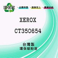 【含稅免運】XEROX CT350654 適用 DP C2255