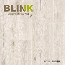 【BLINK】抗潑水AC5等級超耐磨卡扣木地板 銀河 501 灣岸淺橡(連工帶料/坪)