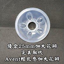 優合加大花瓣按摩墊 加大 按摩花瓣 Avent 可用 取代 輕乳感 25mm花瓣 按摩墊 貝瑞克 可用
