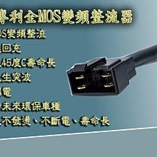 機車全MOS變頻整流器  GP125化油版專用版 台灣製造 8微米 專利技術不發燙(T28a-M208)
