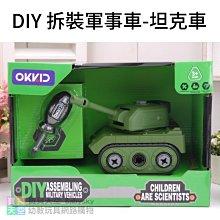 ◎寶貝天空◎【DIY 拆裝軍事車-坦克車】兒童拼裝玩具車,拆裝組合工具,模型車,螺絲螺母螺絲起子組裝玩具