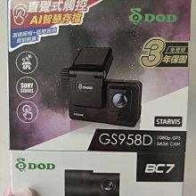 (聊聊議價)免運DOD GS958D 前後1080行車紀錄器GPS測速送128G+筋膜槍