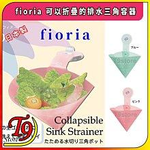 【T9store】日本製 fioria 可以折疊的排水三角容器