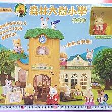 【Mika】森林家族 森林大樹小學豪華組(含娃娃乙隻,盒損)*現貨 Sylvanian Families