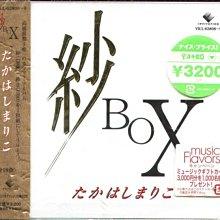 (甲上) 高橋真梨子 - 紗 BOX  - 2CD (K2 20Bit)
