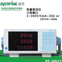 【傻瓜批發】(PF9901)現貨遠方數字功率計 300V40A智能電參數測試儀 電壓 電流 頻率 功率因素 電量 測試器