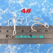 (訂單滿500超取免運費) 白帶魚休閒小鋪 DH-004 4# 四倍強化加粗血槽鉤 三本鉤 三錨鉤 路亞 假餌 擬餌