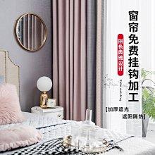 北歐現代簡約遮光臥室窗簾布料定制飄窗落地窗客廳成品遮陽隔熱zm