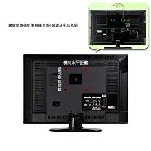 14-32吋電視壁掛架 液晶壁掛架  DIY壁掛架 液晶架 電視架 螢幕架【神來也】