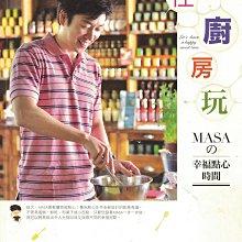 蟹子魚的家:二手書~幸福文化~在廚房玩:MASA的幸福點心時間~MASA(山下勝)~滿718元免運費