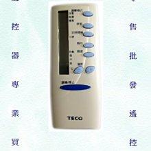 【偉成】東元專用冷氣遙控器/全系列支援東元冷氣遙控器