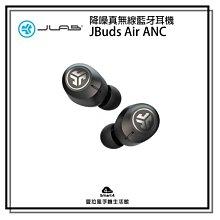 『愛拉風興大店』獨家贈送收納盒 JBuds Air ANC 藍牙5.2 IP55防塵防水 真無線降噪耳機