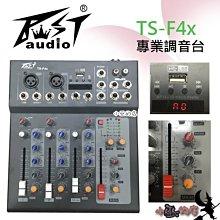 「小巫的店」實體店面*(TS-F4x)BEST調音台.USB/AVX播放.舞台或外場混音使用