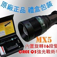 CREE XPE Q5 MX5 內置16段變焦強光手電筒 全配禮盒組450元 18650電池免費再升級保護板!