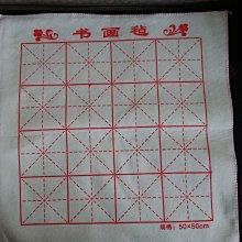 宇陞精品-米字格墊布/書法墊/書法毯,防止墨水污染桌面-50*70cm