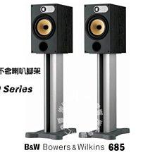 台中『崇仁音響發燒線材精品網』 B&W 685 公司貨 (歡迎試聽、抗漲價、買還送發燒線材喔!!)
