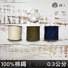 『線人』 棉繩60公克 棉線 3mm 彩色 100% 純棉 macrame 0.3公分 彩色棉繩 彩色棉線 編織 勾針織