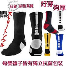 NIKE ELITE ˙同款 中筒襪 運動襪 籃球襪 毛巾襪 JORDAN AJ 慢跑馬拉松 NBA PRO 單車 排球