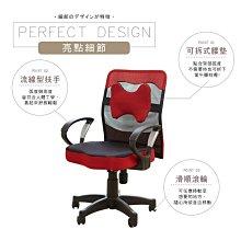 電腦椅 辦公椅 椅子 外宿族 套房 【澄境】小網美背電腦椅CH017電腦桌電視櫃茶几桌工作桌辦公椅鞋櫃