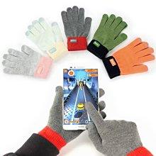 【蘆洲IN7全方位通訊】韓系極簡撞色混紡羊毛手機觸控手套 保暖手套 螢幕專用觸控手套