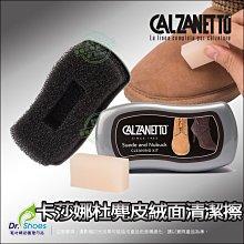 麂皮保養絨面清潔擦  visvim fbt 雪靴 牛巴哥 絨面革 calzanetto卡莎娜杜╭*鞋博士嚴選鞋材*╯