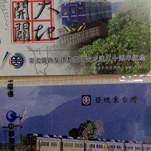 南迴鐵路暨臺灣鐵路115週年紀念