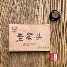 [茶韻普洱茶專賣店]大益2018年老茶頭熟茶茶磚1801淨含量250G 保證真品