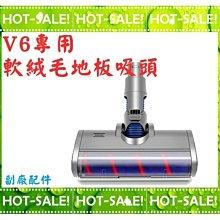 《V6專用地板吸頭》Dyson Fluffy 吸塵器配件 軟質碳纖維滾筒吸頭 軟絨毛地板電動吸頭