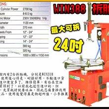 【小李輪胎】WIN388 重型 汽車 輪胎 拆胎機 有風暴 台灣製造 原廠免運送到府免費安裝