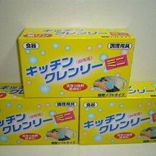 【一箱30個出貨】日本廚房 無磷 洗碗皂~(廚房用品清潔/碗盤.清潔用品.小五金 鍋具.盤子)