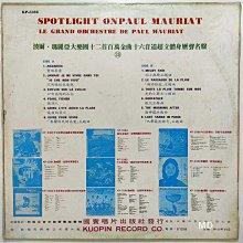 黑膠唱片 波爾瑪麗亞 Paul Mauriat - 十二首百萬金曲 Spotlight On Paul Mauriat