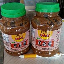 (蔴油龍) 騰龍製油工廠  超濃香白芝麻醬  600公克 160元