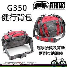 【速度公園】RHINO 犀牛 G350 健行腰包 超厚腰翼、背墊 雙側網袋 底部擴充收納,單肩包 郊遊 登山 露營 旅遊